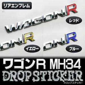 適合 ◆スズキ ワゴンR MH34 車種&グレード専用設計となります。あらかじめお車をご確認下さい。...