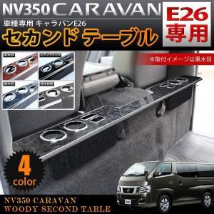 キャラバン NV350 カスタム パーツ セカンドテーブル コンソール テーブル E26 色選択可  アクセサリー ドレスアップ kuruma-com2006