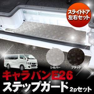 キャラバンNV350 NV350キャラバン パーツ E26 DX バン用 スライドドア ステップガード 2P|kuruma-com2006