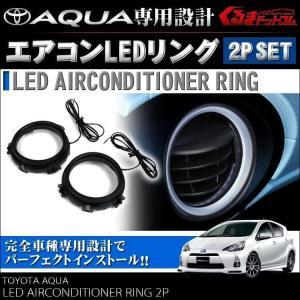 エアコンLEDイルミネーション  アクア エアコン LED リング シートカバー ルームランプ HI...