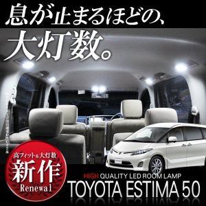 エスティマ 50 LED ルームランプ 221灯 タクシー|kuruma-com2006