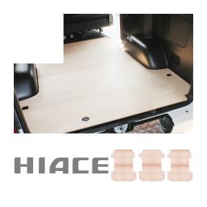 ハイエース 200系 荷台 フロアボード DX 1型 2型 3型 4型 デラックス S GL 標準車 荷室 床板 ボード フロアマット ラゲッジマット|kuruma-com2006
