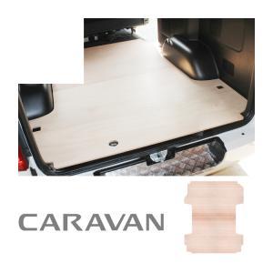キャラバン NV350 パーツ フロアボード E26 DX 荷台 標準車 荷室 床板 ボード フロア...