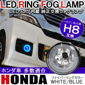 ホンダ車 LEDリング内臓 純正交換 HID対応 フォグランプ イカリング H8ハロゲン付き パーツ カスタム HID交換用 一部予約|kuruma-com2006