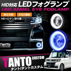 新型 タント カスタム フォグランプ LEDリング内臓 HID対応 純正交換 イカリング H8ハロゲン付 カスタムパーツ TANTO|kuruma-com2006