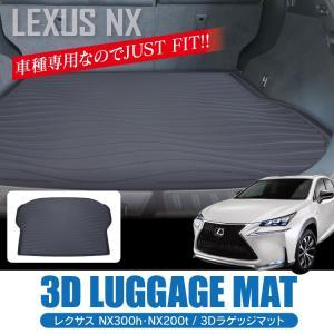 レクサス NX 200t 300h ラゲッジマット 防水 フロアマット 3D トランクマット アクセ...