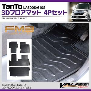新型タント タント LA600S タントカスタム LA600S 3D フロアマット ラゲッジマット FM3 VALFEE製|kuruma-com2006