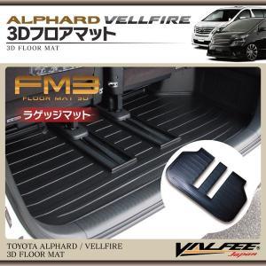 ヴェルファイア 後期 前期 アルファード 20系 FM3 3...
