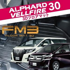新型ヴェルファイア30系 前期 後期 アルファード 30系 3Dフロアマット ラゲッジマット 1P FM3VALFEE製|kuruma-com2006