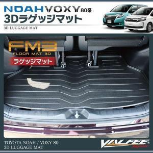 新型 ヴォクシー80 マット ボクシー ノア80系 ラゲッジ...