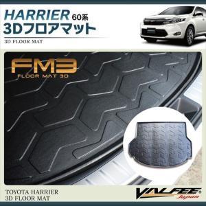 新型ハリアー 60系 ラゲッジマット ラゲッジトレイ 1P ...