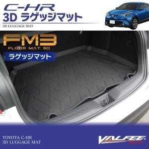 CHR ラゲッジマット 防水 フロアマット 3D FM3 V...