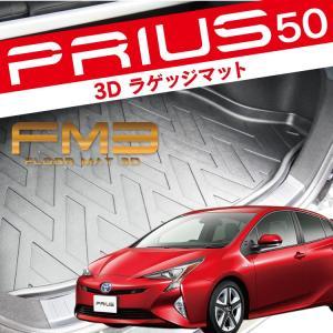 プリウス50系 フロアマット 3D ラゲッジマット 1P 内...