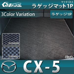 CX-5 CX5 パーツ フロアマット ラゲッジマットセット...