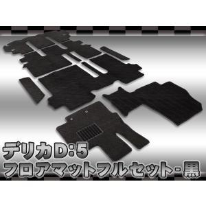 デリカ D5 デリカD5 フロアマット 8人乗り 7P 黒|kuruma-com2006