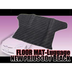 プリウス 30 前期 プリウス 30 後期 zvw30 フロアマット ラゲッジマット 1P 純正タイプ黒|kuruma-com2006