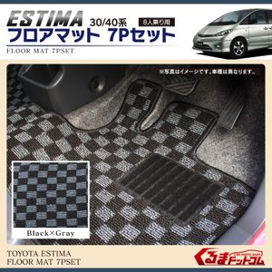 エスティマ 30系 マット フロアマット 8人乗り パーツ 1台分 7Pセット ブラック×グレー|kuruma-com2006