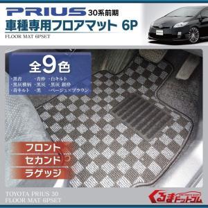 プリウス30 前期 フロアマット セット ラゲッジマット プリウス 50系 セカンドマット マット|kuruma-com2006