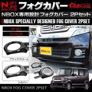 NBOX Nボックス N-BOX カスタム パーツ アクセサリー メッキ フォグランプ グリル フロントバンパー カバー 2P|kuruma-com2006