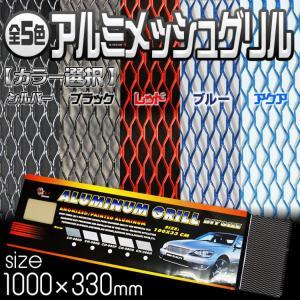 【商品名】 アルミ メッシュグリル 簡単加工 シルバー ブラック レッド ブルー ネット 100×3...