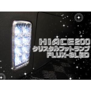 ハイエース 200系 ステップ用 LED クリスタル フットランプ パーツ タクシー|kuruma-com2006