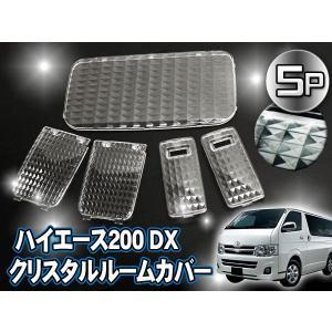 ◆ ハイエース200 DX用 ・スーパーDX専用品になります。 ※GL車両には取り付けできません。 ...