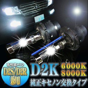 HIDバルブ D2R D2S D2K|kuruma-com2006