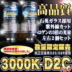 HID D2Cバーナー D2R、D2S兼用 イエロー 高品質 3000K 数量限定|kuruma-com2006