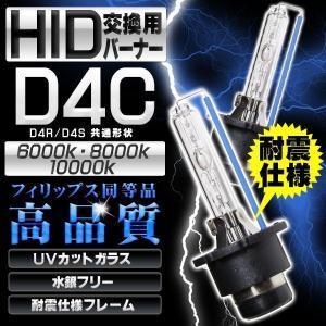 D4C HIDバーナー 35W D4R D4S HIDバルブ フィリップス 同等 ケルビン選択可|kuruma-com2006