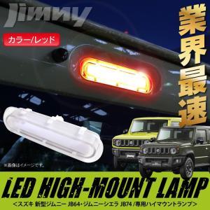 新型 ジムニー シエラ JB64W  JB74w リア カスタムパーツ LED ブレーキランプ ストップランプ ハイマウント 外装 レッド|kuruma-com2006