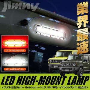新型 ジムニー シエラ JB64W  JB74w リア カスタムパーツ LED ブレーキランプ ストップランプ ハイマウント 外装 レッド ホワイト|kuruma-com2006