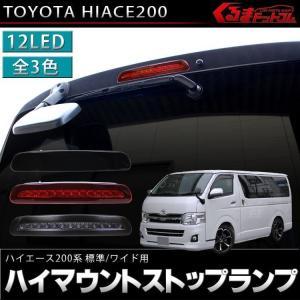 ハイエース 200系 3型 ハイマウント 3型後期用 テールランプ ドアミラー パーツ|kuruma-com2006