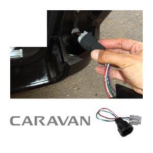 キャラバン NV350 後期のテールに前期のデザインのテールが装着可能 後期車両 前期用テールランプ 変換 接続 ハーネス LED テールライト 移植 E26|kuruma-com2006