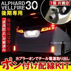 ヴェルファイア30系 アルファード 後期 リフレクター電源取り出しカプラー テール 配線 カプラーオン カスタム パーツ 1本|kuruma-com2006