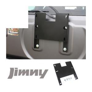 新型 ジムニー リアスペアタイヤ移動キット アップ ナンバープレート JB64 移設 バンパー交換時...