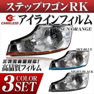 ステップワゴン RK LED フロアマット アイラインフィルム アイラインシール アイラインフィルム 分割|kuruma-com2006