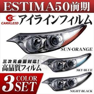 エスティマ 50系 前期 LED パネル アイラインフィルム アイラインシール アイラインフィルム 分割|kuruma-com2006