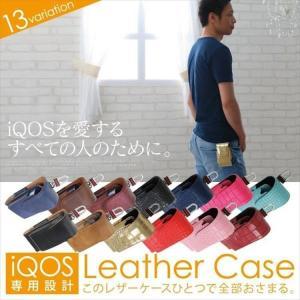 アイコス ケース レザー 革 カラビナ付き 全13種類 iQOS レザーケース アイコスケース アイコスカバー アイコスホルダー マグネットタイプ