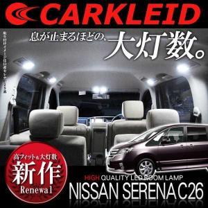 セレナ C26 ライダー 前期用 LED ルームランプ タクシー|kuruma-com2006