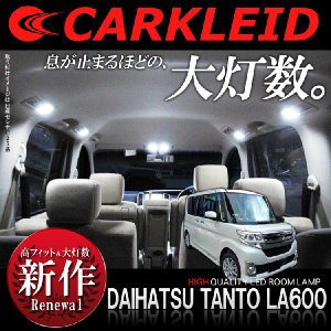 とにかく明るい タント LA600S ルームランプ タントカスタム LED 4P 68灯 4P 96灯 タクシー|kuruma-com2006