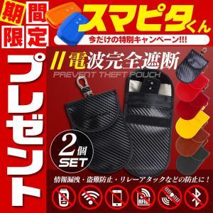 リレーアタック対策グッズ 電波遮断ポーチ 2個セット キーケース スマートキーカバー メンズ レディース 高級感 盗難防止グッズ カーボン柄|kuruma-com2006