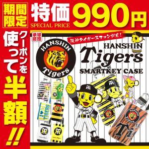 阪神タイガース 2017 公認 応援グッズ キーケース トヨ...