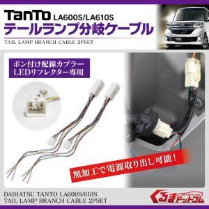 新型タント タントカスタム LA600S LA610S テールランプ分岐ハーネス ケーブル LEDリフレクター専用|kuruma-com2006