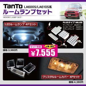 新型タント タントカスタム LA600S LA610S ルームランプセット FLUX LEDルームランプ ルームランプカバー タクシー|kuruma-com2006