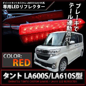 新型タント タント LA600S タントカスタム LA600S LED リフレクター レッド|kuruma-com2006
