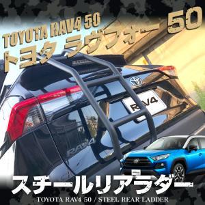 RAV4 50系 パーツ カスタム リアラダー ラダー ルーフキャリア バックドア 梯子 はしご ト...