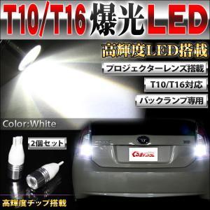 T16 LED バックランプ 汎用|kuruma-com2006