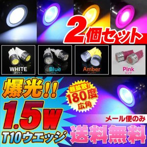 T10 LED ポジション球 車幅灯 2個セット