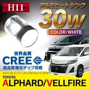アルファード20系 ヴェルファイア20系 フォグランプ LED バルブ H11 フォグ 2個セット ホワイト爆光30W|kuruma-com2006