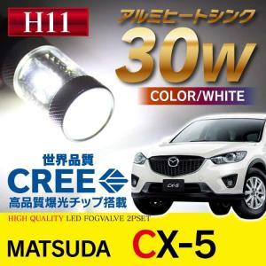 CX-5 CX5 KE系 フォグランプ LED バルブ H11 フォグ 2個セット ホワイト【爆光30W】|kuruma-com2006